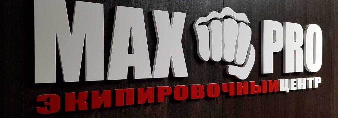 Экипировочный Центр Maxpro - Top Ten в Воронеже