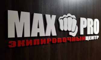 Экипировочный Центр Maxpro - Top Ten в Москве