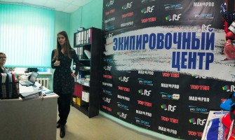 Экипировочный Центр Maxpro - Top Ten в Новосибирске