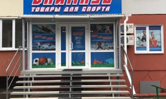 Экипировочный Центр Maxpro - Top Ten в Омске