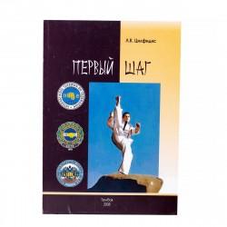 """Книга """"Первый Шаг"""""""