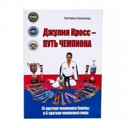 """Книга """"Джулия Кросс - Путь Чемпиона"""""""